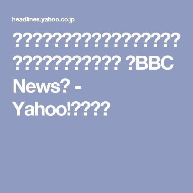 「他人を尊重できないなら出ていけ」 米空軍士官学校の校長 (BBC News) - Yahoo!ニュース