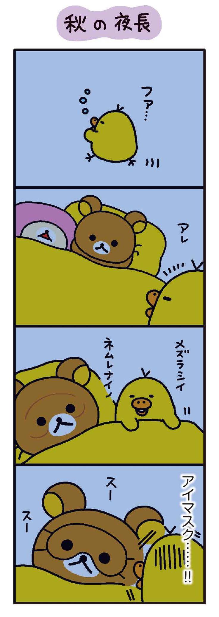 リラックマ 4クママンガ   秋の夜長   無料で読める漫画・4コマサイト   パチクリ!