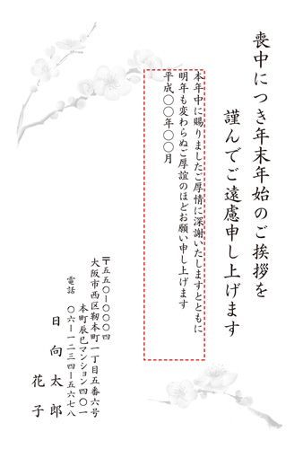 古くから日本人に愛されている梅の花をモチーフにしたデザインです。 #喪中 #喪中はがき #postcard #デザイン