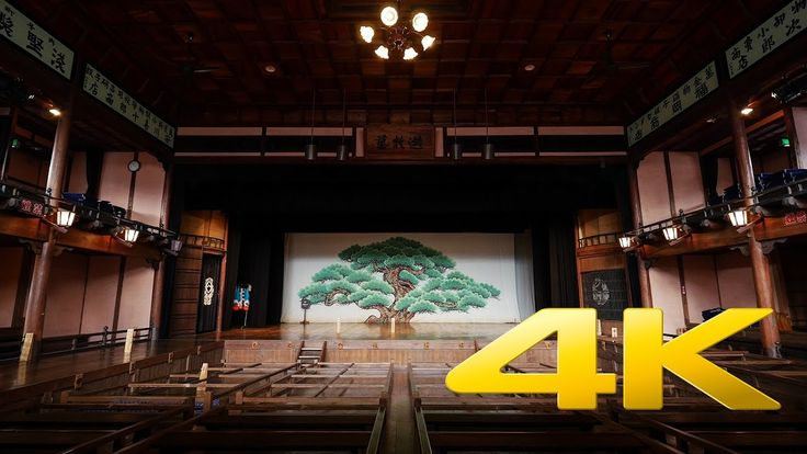 Uchiko Za Theater - Ehime - 内子座 - 4K Ultra HD