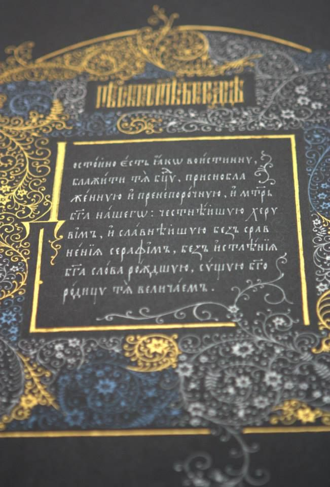 "работы ученицы курса ""Русское письмо"" Екатерины Волковой Works by Ekaterina Volkova, ""Russian Calligraphy"" course student Russian Calligraphy work-shops Russian Vyaz. Русская вязь. http://calligraphyschoolspb.ru / Saint-Peterburg Facebook page: https://www.facebook.com/groups/235469693245733/ Instagram: http://instagram.com/calligraphy_school"