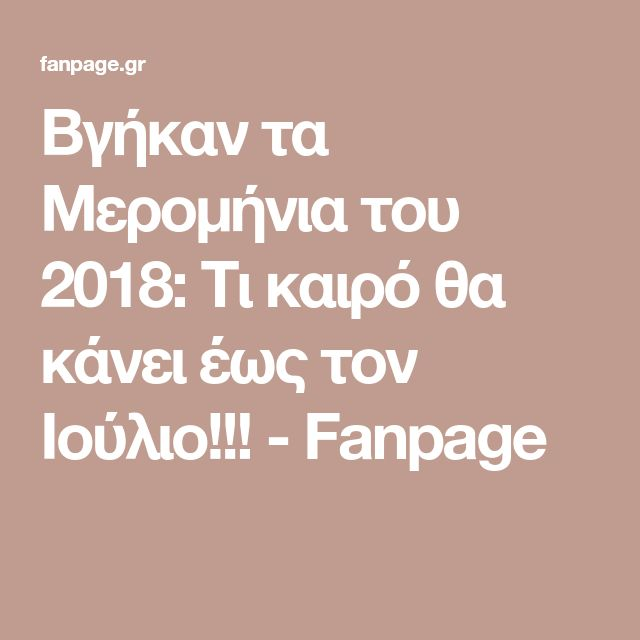 Βγήκαν τα Μερομήνια του 2018: Τι καιρό θα κάνει έως τον Ιούλιο!!! - Fanpage