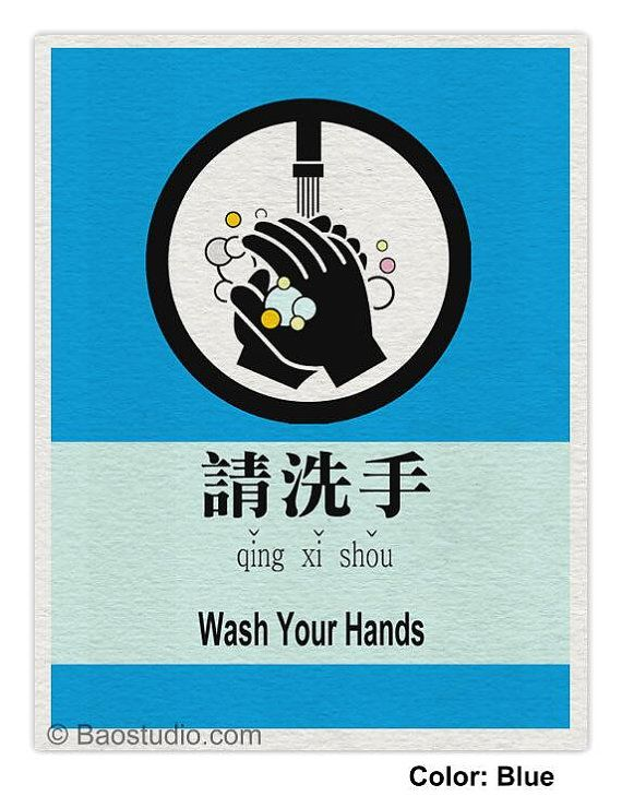 Wash Your Hands -  Manners and Etiquette Series - 8x10 Chinese Language Pop Art Print on Etsy, $16.00