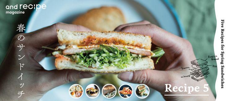 特集1では、5種類のサンドイッチのレシピをご紹介します。ピクニックなどのお出かけ時はもちろん、忙しい朝や、仕事先のランチにもぴったりのすぐれもの=サンドイッチ。新鮮な旬の野菜や魚を使って、ぜひ春を、はさんでみてはいかがでしょうか?