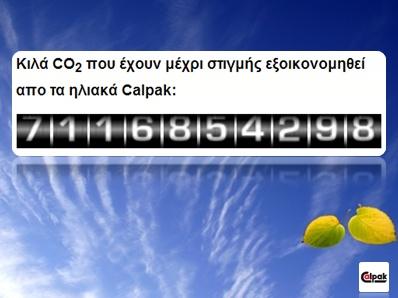 7,116,854,298 κιλά CO2 and counting! Κάνε κλικ στο http://calpak.gr/ για να δεις LIVE την εξοικονόμηση από τα ηλιακά Calpak.