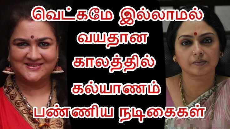 வெட்கமே இல்லாமல் வயதான காலத்தில் கல்யாணம் பண்ணிய நடிகைகள்   Tamil Actresses who got married lateTamil Actresses who got married late   tamil actress marriage   tamil actresses family   tamil actress interview   tamil actress list   celebrities wh... Check more at http://tamil.swengen.com/%e0%ae%b5%e0%af%86%e0%ae%9f%e0%af%8d%e0%ae%95%e0%ae%ae%e0%af%87-%e0%ae%87%e0%ae%b2%e0%af%8d%e0%ae%b2%e0%ae%be%e0%ae%ae%e0%ae%b2%e0%af%8d-%e0%ae%b5%e0%ae%af%e0%ae%a4%e0%ae%be%e0%ae%a9-%e0%ae%95/