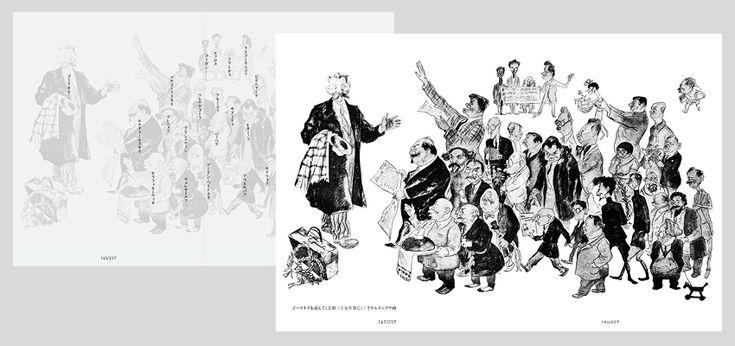 旧ソ連時代をイラストで解説 昇曙夢『ソヴェートロシヤ漫画・ポスター集』刊行!! – TAPIRUS