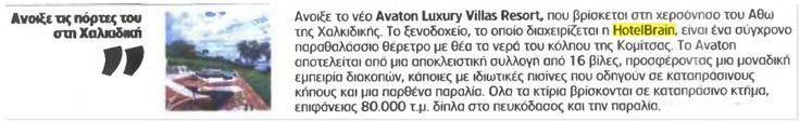#nafteboriki #nafteboriki.gr #nafteborikigr article for avaton luxury villas resort #avaton