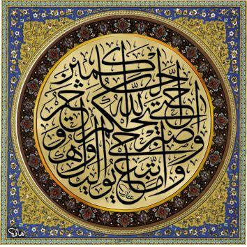 92 Best Djinni Images On Pinterest Arabic Calligraphy