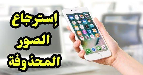 أفضل تطبيق استرجاع الصور المحذوفة بدون نت Phone Electronic Products Electronics