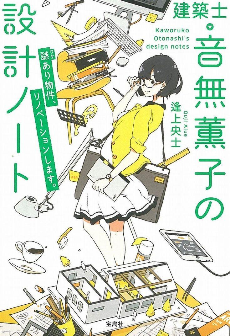 建築士・音無薫子の設計ノート 謎(ワケ)あり物件、リノベーションします。/宝島社文庫/逢上 央士 (著)
