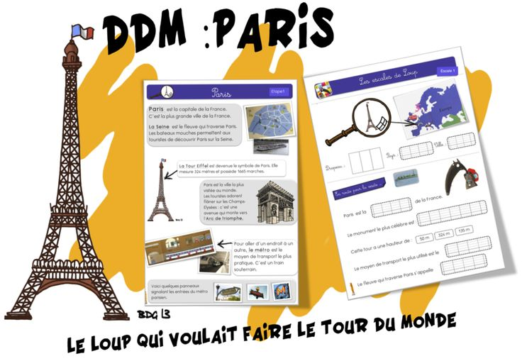 DDM : Paris et le loup qui voulait faire le tour du monde - Bout de gomme