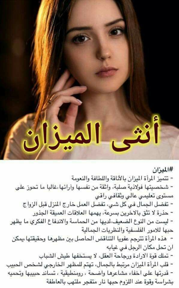 برج الميزان Bff Quotes Egyptian Actress Love Quotes