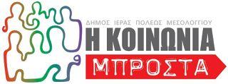 En Arxikos Politis: Αφήνουμε πίσω τη μιζέρια… και συνεχίζουμε ακάθεκτο...