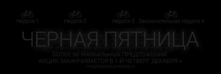Chain Reaction Cycles | МТБ | ШОССЕ | ТРИАТЛОН| БЕГ