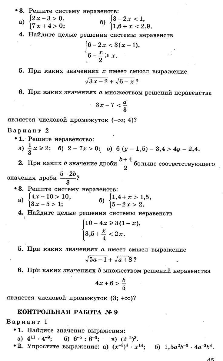 Обществознание 8 класс краюшкина типовые тестовые задания иллюстрации
