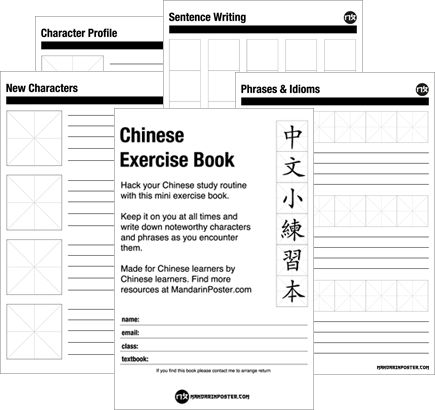 mini printable chinese exercise book mandarin chinese resources pinterest minis. Black Bedroom Furniture Sets. Home Design Ideas