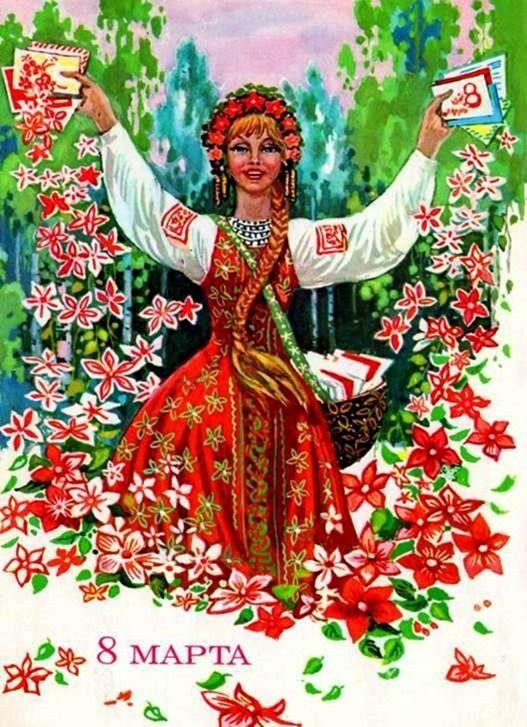 Данилка днем, открытки для женщин россия