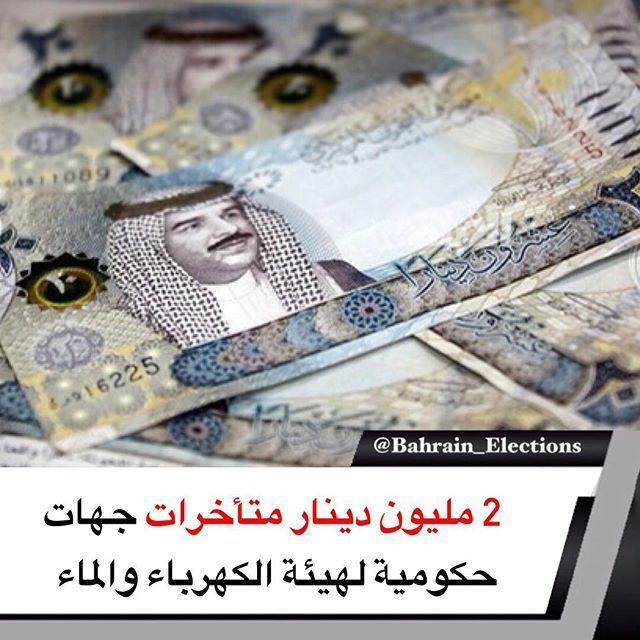 البحرين 2 مليون دينار متأخرات جهات حكومية لهيئة الكهرباء والماء كشف وزير الكهرباء والماء عن أن متأخرات الجهات الحكومي Personalized Items Bahrain Election