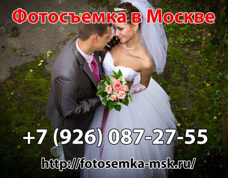 Фотосъемка в Москве Электрозаводская