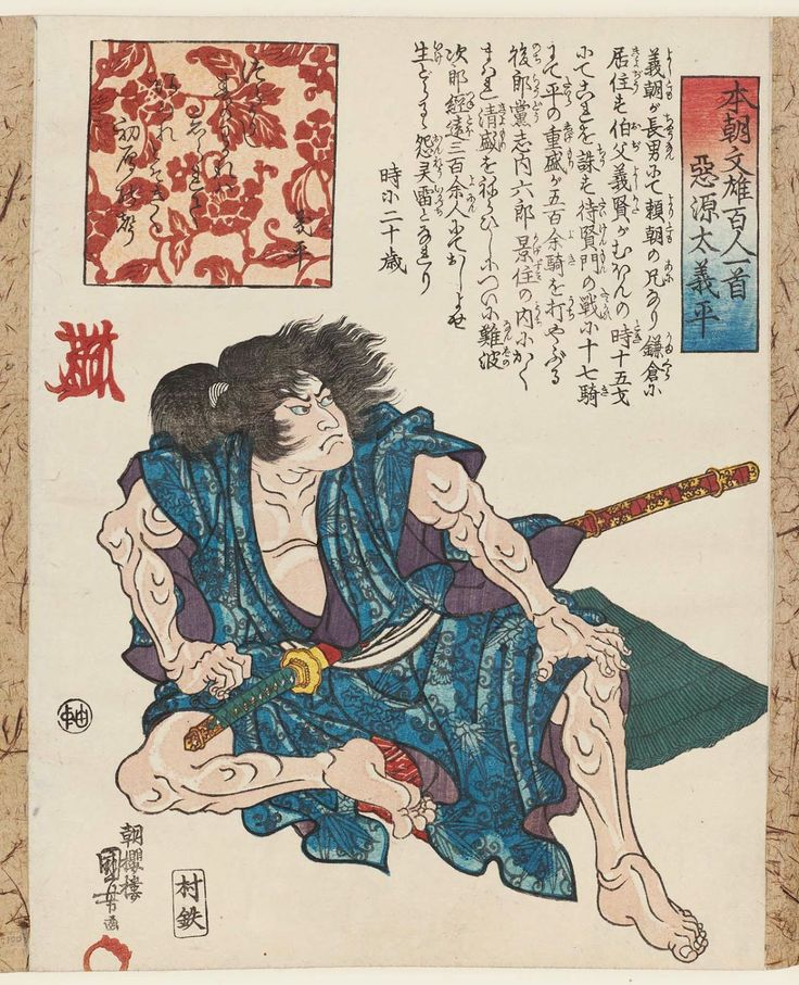 Utagawa Kuniyoshi: Akugenta Yoshihira, from the series One Hundred Poets from the Literary Heroes of Our Country (Honchô bun'yû hyakunin isshu) - Museum of Fine Arts