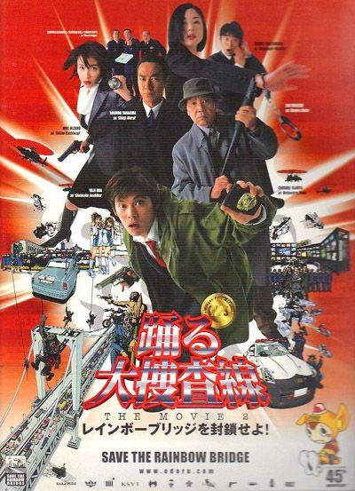 踊る大捜査線 THE MOVIE 2 レインボーブリッジを封鎖せよ!★★★3.4