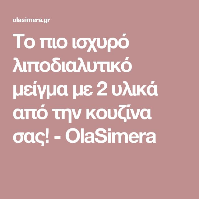 Το πιο ισχυρό λιποδιαλυτικό μείγμα με 2 υλικά από την κουζίνα σας! - OlaSimera