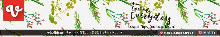 ビデリシャス   料理レシピ動画まとめサイト