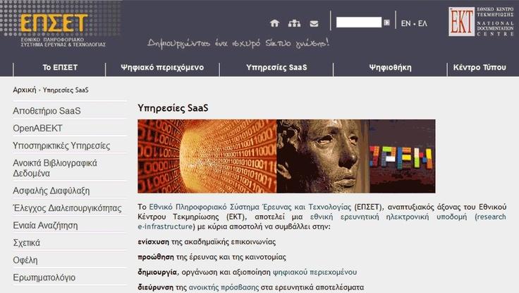 Νέες υπηρεσίες οργάνωσης & ανάδειξης του εγχώριου ψηφιακού περιεχομένου - ΕΡΤ