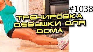 тренировки для начинающих девушек в домашних условиях - YouTube