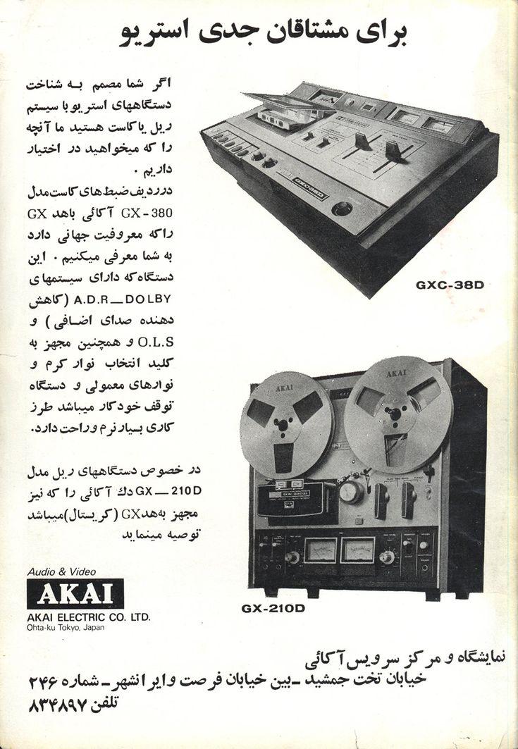 برای مشتاقان جدی استریو مدلهای جدید آکائی AKAI GXC38D/GX210D - آگهی سیاه و سفید داخل پشت جلد مجله خواندنیها - شماره ٣٢٠١ - شنبه ١٧ تا سه شنبه ٢٠ خرداد ١٣٥٤