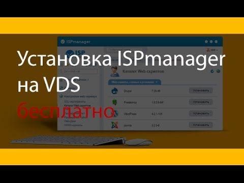 Как установить ispmanager самостоятельно на свой VDS