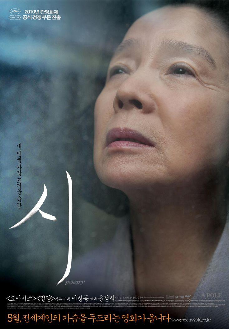 시 (Poetry), 이창동, 2010. 윤정희, 김자영, 이다윗.