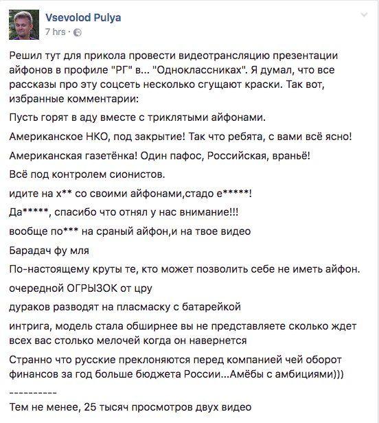 "Alexey Navalny on Twitter: ""Прекрасная история о трансляции презентации Apple в ""одноклассниках"" https://t.co/dgE8QSHUhr"""