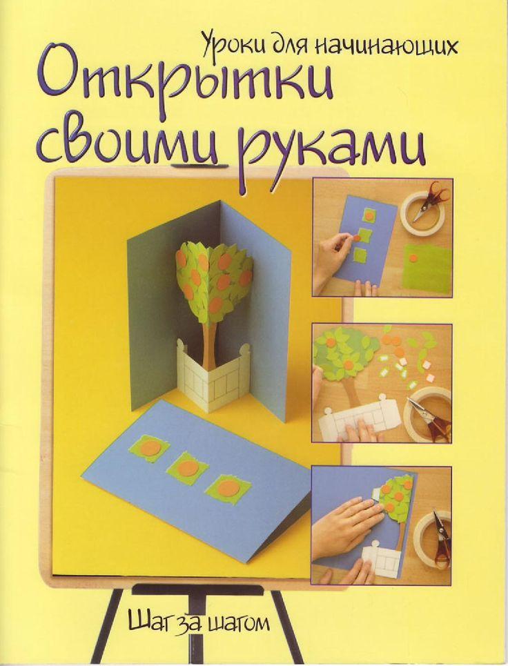 Изготовление, уроки открытки своими руками