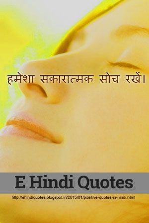 #positivequotes #hindiquotes #quotes