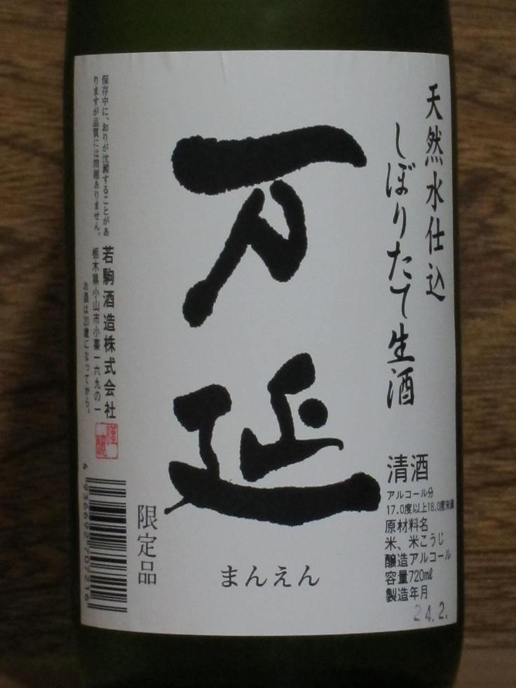 万延(Man-En)  若駒酒造(栃木)