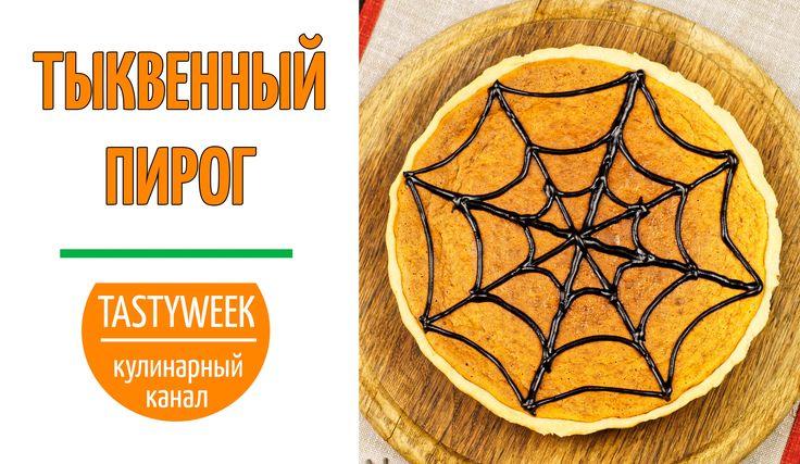 Тыквенный пирог на Хэллоуин. Кулинарный поединок с Olya Air