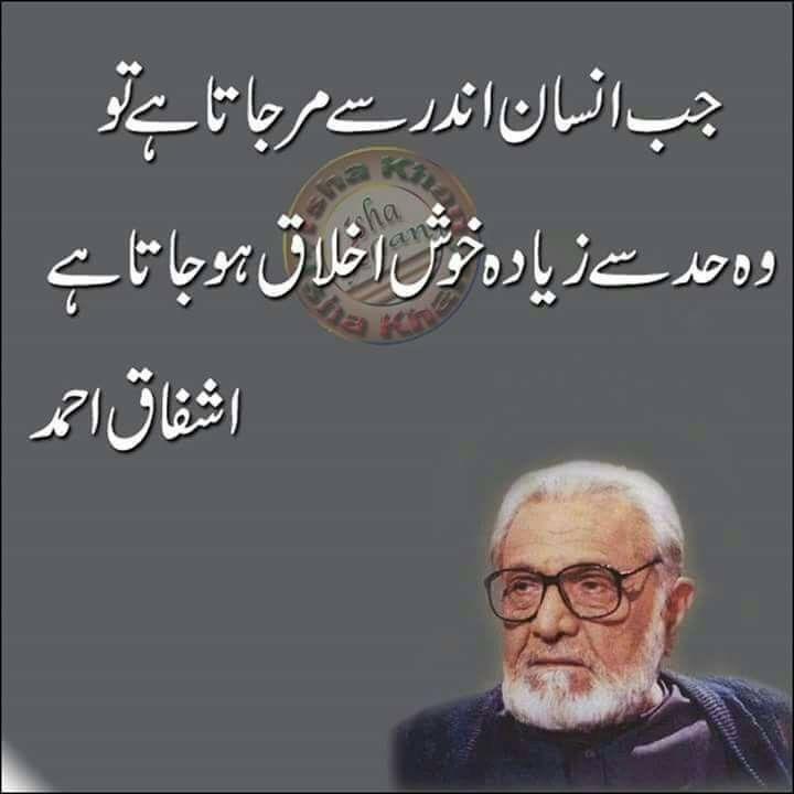 213 best Ashfaq Ahmed Quotes (BABA G) images on Pinterest ...