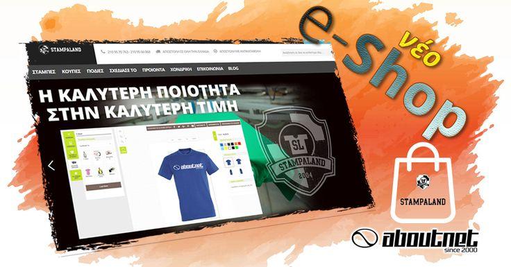 Η #aboutnet δημιούργησε το νέο #eshop της εταιρίας Stampaland που κάνει στάμπες σε t-shirt, κούπες κτλ. Μπορείτε να δείτε το site στο www.stampaland.gr