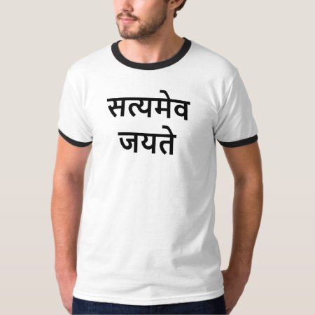 सत्यमेव जयते, Truth Alone Triumphs in Hindi T-Shirt - tap, personalize, buy right now!
