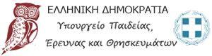 Διευκρίνιση για τις πανελλαδικές εξετάσεις των ομογενών     Ως προς το ζήτημα που ετέθη σχετικά με τα πανελλαδικώς εξεταζόμενα μαθήματα στα ελληνικά σχολεία της Ομογένειας και ειδικότερα στο πεδίο των Θετικών Σπουδών σας ενημερώνουμε ότι εντός της ημέρας θα εκδοθεί εγκύκλιος από το ΥΠΠΕΘ με την οποία το μάθημα της Βιολογίας έχει συμπεριληφθεί με αυξημένο συντελεστή βαρύτητας (17).  Πανελλαδικές