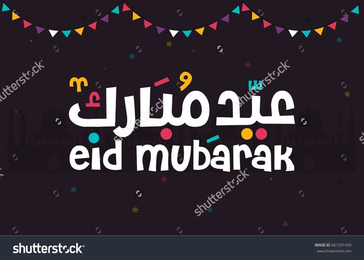 islamic typography 'eid fitr mubarak' vector calligraphy - Eid Mubarak Wishes 2017, Greetings card , Eid Mubarek Cards 2017