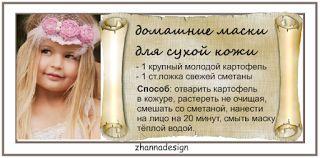 zhannadesign and cosmetic: картофельная маска для сухой кожи