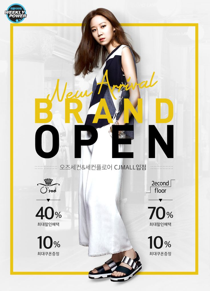 [SK여성][위클리파워]오즈세컨&세컨플로어 공식오픈!! | O! Shopping Smart - CJmall