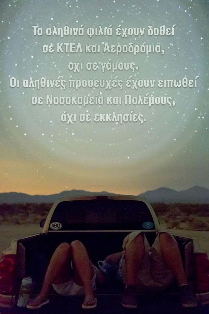 τα αληθινά φιλιά έχουν δοθεί σε ΚΤΕΛ και Αεροδρόμια, όχι σε εκκλησίες. Greek quotes