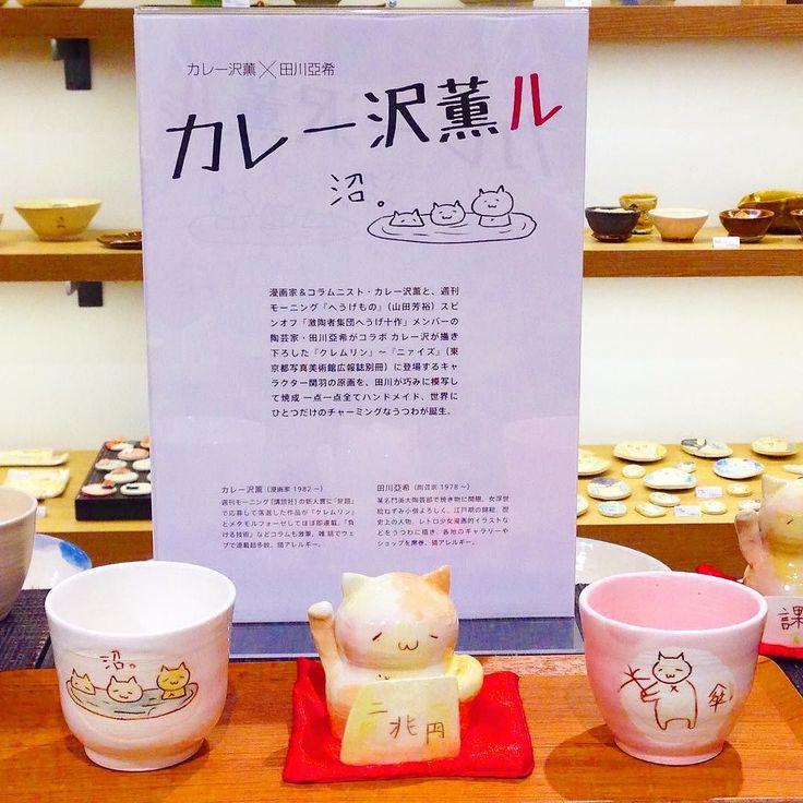 まずは今回の目玉 カレー沢薫田川亞希カレー沢薫ル 漫画家&コラムニストのカレー沢薫さんと田川亞希さんがコラボした世界にひとつだけのチャーミングなうつわがここに\\( 'ω' )و // #織部 #織部下北沢店 #陶器 #器 #ceramics #pottery #clay #craft #handmade #oribe #tableware #porcelain