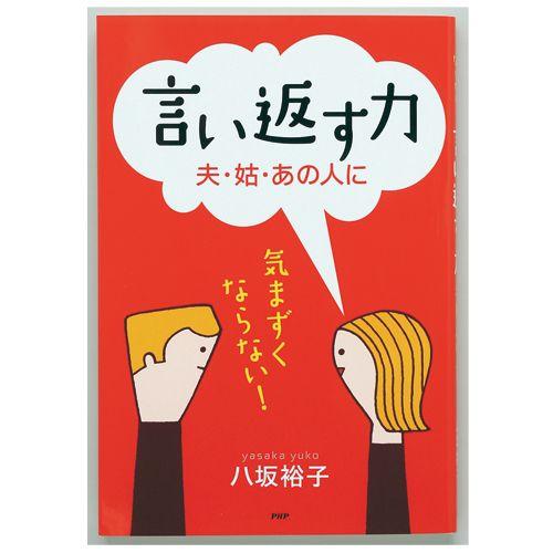 言い返す力 夫・姑・あの人に | 八坂裕子 | 家庭通販 | PHP研究所