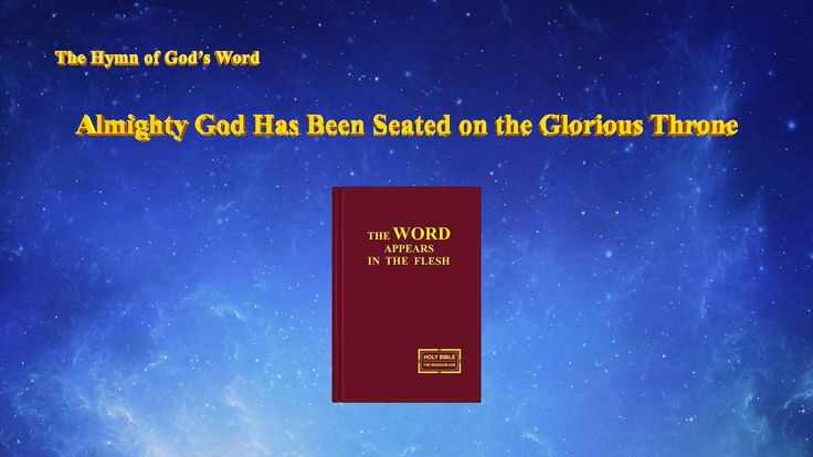 "The Hymn of God's Word ""Almighty God Has Been Seated on the Glorious Thr..."