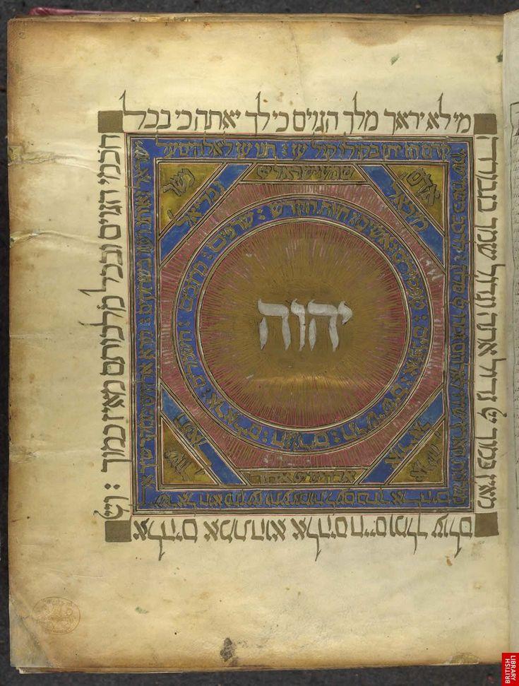 Spanish Hebrew Bible, Solsona, Catalonia, Spain, 1384. Tetragrammaton, Jehovah's name in Hebrew.